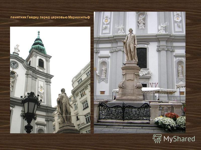 памятник Гайдну перед церковью Мариахильф