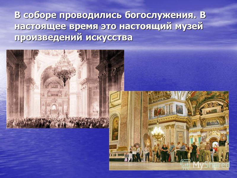 В соборе проводились богослужения. В настоящее время это настоящий музей произведений искусства