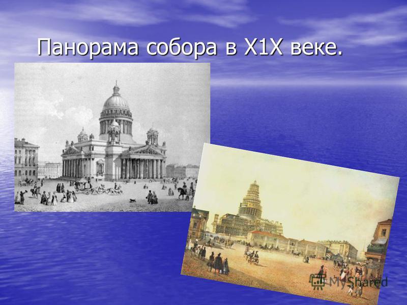 Панорама собора в Х1Х веке. Панорама собора в Х1Х веке.