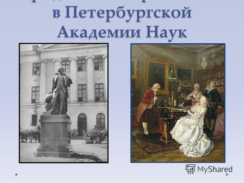 Продолжил образование в Петербургской Академии Наук