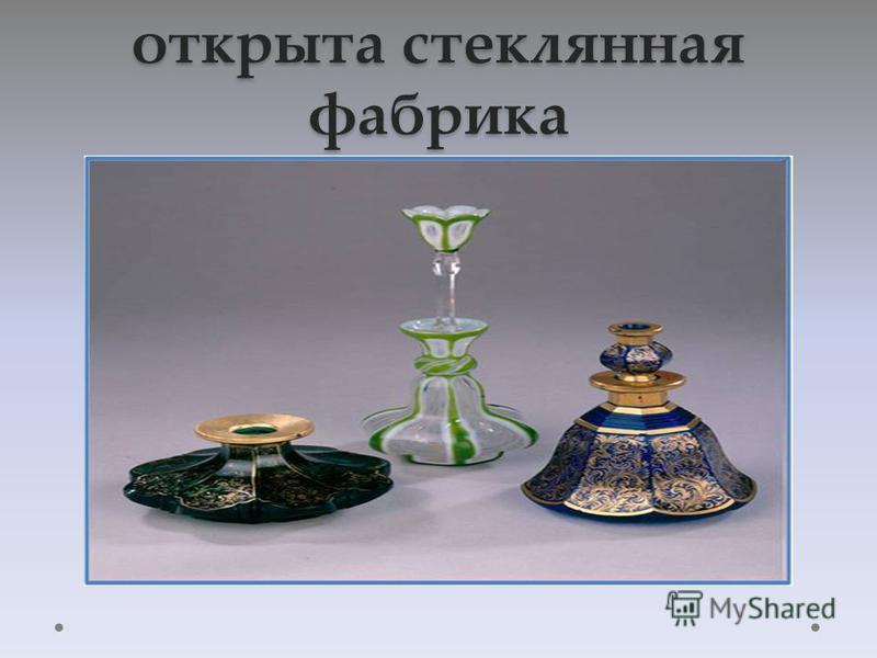 М. В. Ломоносовым открыта стеклянная фабрика