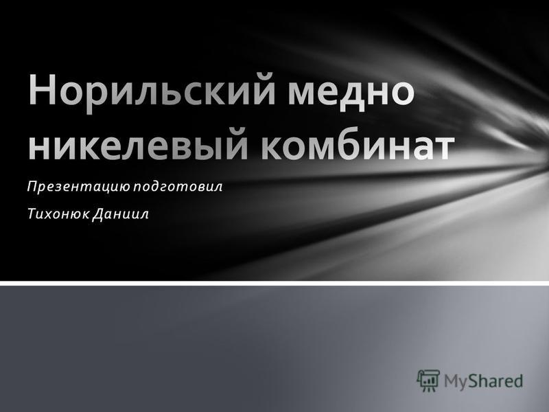 Презентацию подготовил Тихонюк Даниил
