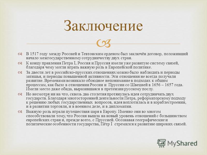 В 1517 году между Россией и Тевтонским орденом был заключён договор, положивший начало межгосударственному сотрудничеству двух стран. К концу правления Петра I, Россия и Пруссия имели уже развитую систему связей, благодаря чему могли играть важную ро