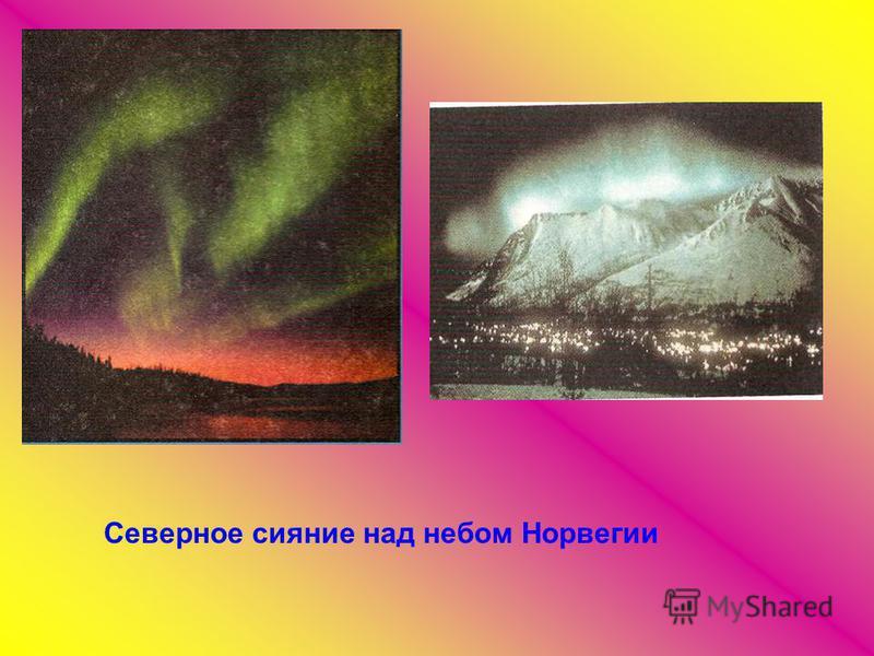 Северное сияние над небом Норвегии