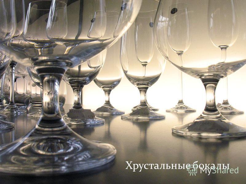 Хрустальные бокалы