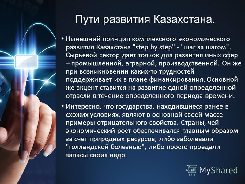 Пути развития Казахстана. Нынешний принцип комплексного экономического развития Казахстана