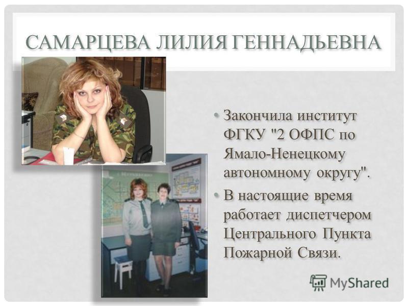 САМАРЦЕВА ЛИЛИЯ ГЕННАДЬЕВНА Закончила институт ФГКУ