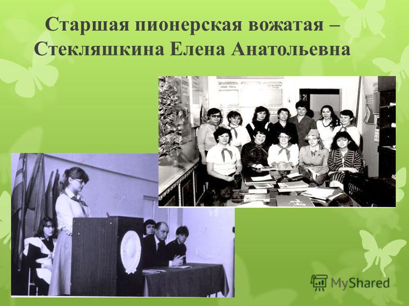 Старшая пионерская вожатая – Стекляшкина Елена Анатольевна