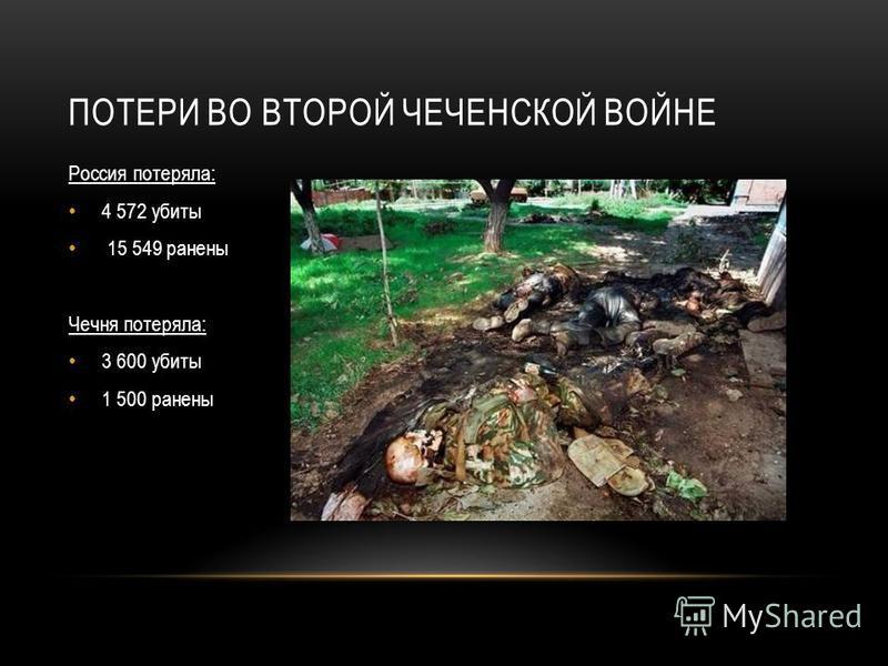 ПОТЕРИ ВО ВТОРОЙ ЧЕЧЕНСКОЙ ВОЙНЕ Россия потеряла: 4 572 убиты 15 549 ранены Чечня потеряла: 3 600 убиты 1 500 ранены