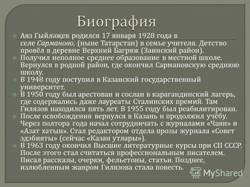 Аяз Гыйләҗев родился 17 января 1928 года в селе Сарманово, ( ныне Татарстан ) в семье учителя. Детство провёл в деревне Верхний Багряж ( Заинский район ). Получил неполное среднее образование в местной школе. Вернулся в родной район, где окончил Сарм