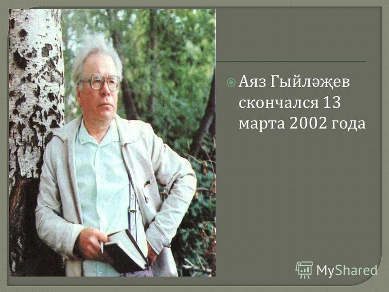 Аяз Гыйләҗев скончался 13 марта 2002 года