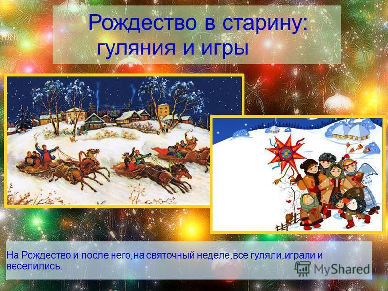 Рождество в старину: гуляния и игры На Рождество и после него,на святочный неделе,все гуляли,играли и веселились.