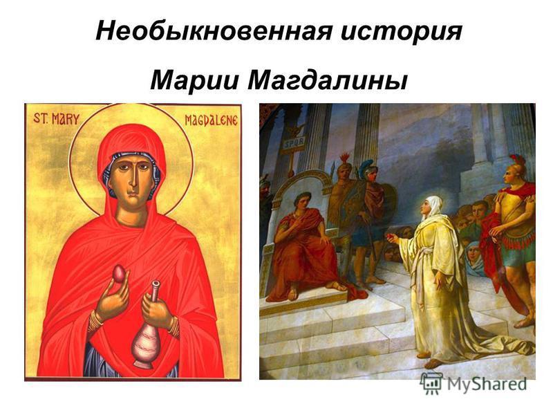 Необыкновенная история Марии Магдалины