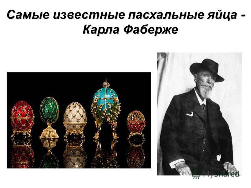 Cамые известные пасхальные яйца - Карла Фаберже