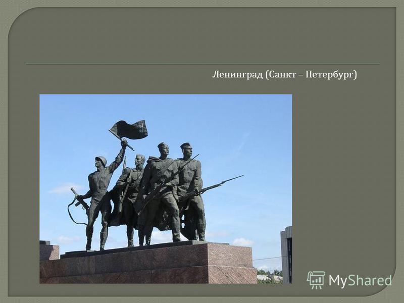 Ленинград ( Санкт – Петербург )