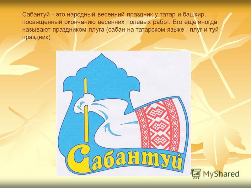 Поздравления на сабантуй на татарском языке 80