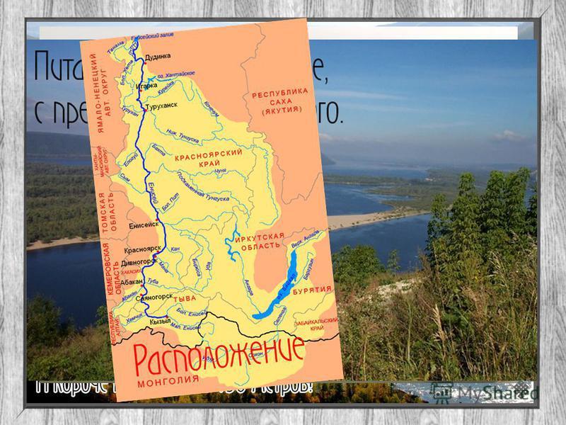 В России больше 2,8 млн рек которые занимают 12% всей территории нашей страны. Реки которые должен знать каждый россиянин: Обь Енисей