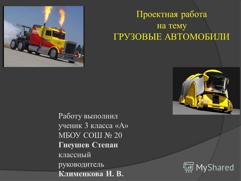 Презентация На Тему Грузовые Автомобили