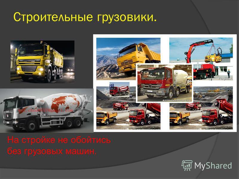 Строительные грузовики. На стройке не обойтись без грузовых машин.