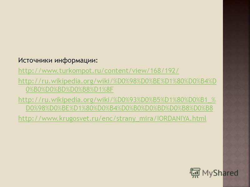 Источники информации: http://www.turkompot.ru/content/view/168/192/ http://ru.wikipedia.org/wiki/%D0%98%D0%BE%D1%80%D0%B4%D 0%B0%D0%BD%D0%B8%D1%8F http://ru.wikipedia.org/wiki/%D0%93%D0%B5%D1%80%D0%B1_% D0%98%D0%BE%D1%80%D0%B4%D0%B0%D0%BD%D0%B8%D0%B8