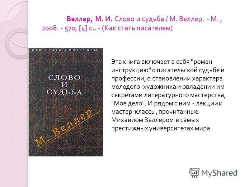 Веллер, М. И. Слово и судьба / М. Веллер. - М., 2008. - 570, [4] с.. - ( Как стать писателем ) Эта книга включает в себя