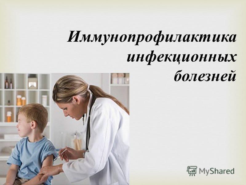 Иммунопрофилактика инфекционных болезней