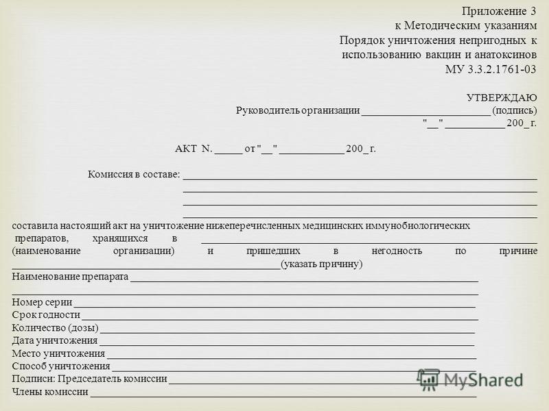 Приложение 3 к Методическим указаниям Порядок уничтожения непригодных к использованию вакцин и анатоксинов МУ 3.3.2.1761-03 УТВЕРЖДАЮ Руководитель организации ________________________ ( подпись )