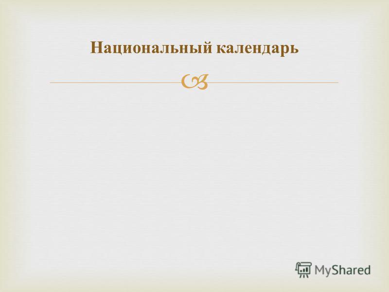 Национальный календарь