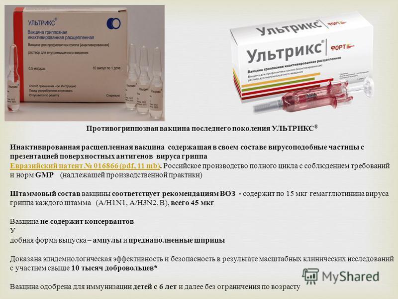 Противогриппозная вакцина последнего поколения УЛЬТРИКС ® Инактивированная расщепленная вакцина содержащая в своем составе вирусоподобные частицы с презентацией поверхностных антигенов вируса гриппа Евразийский патент 016866 (pdf, 11 mb)Евразийский п