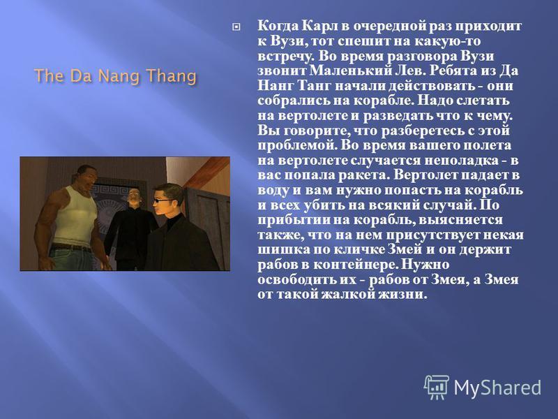 The Da Nang Thang Когда Карл в очередной раз приходит к Вузи, тот спешит на какую - то встречу. Во время разговора Вузи звонит Маленький Лев. Ребята из Да Нанг Танг начали действовать - они собрались на корабле. Надо слетать на вертолете и разведать