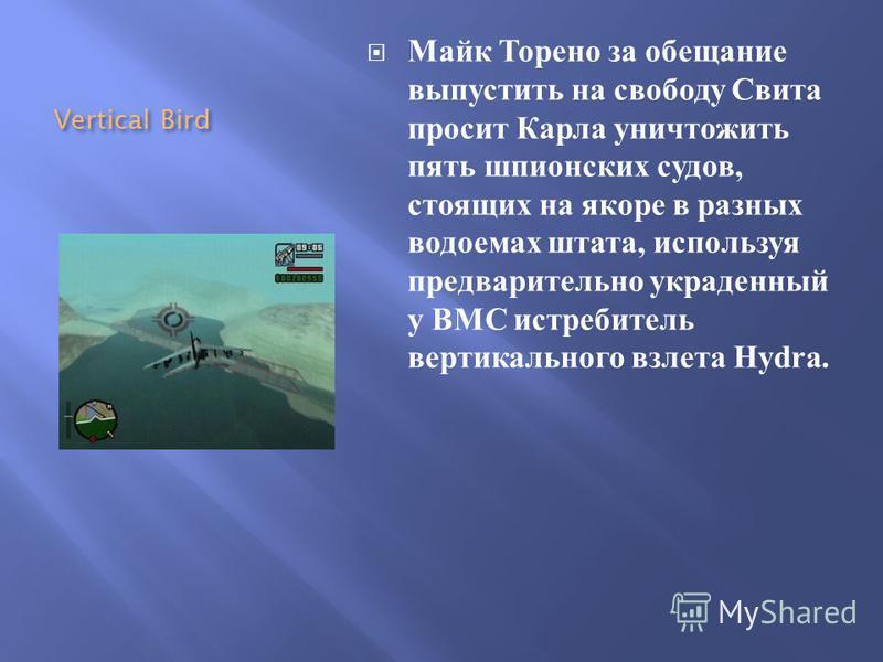 Vertical Bird Майк Торено за обещание выпустить на свободу Свита просит Карла уничтожить пять шпионских судов, стоящих на якоре в разных водоемах штата, используя предварительно украденный у ВМС истребитель вертикального взлета Hydra.