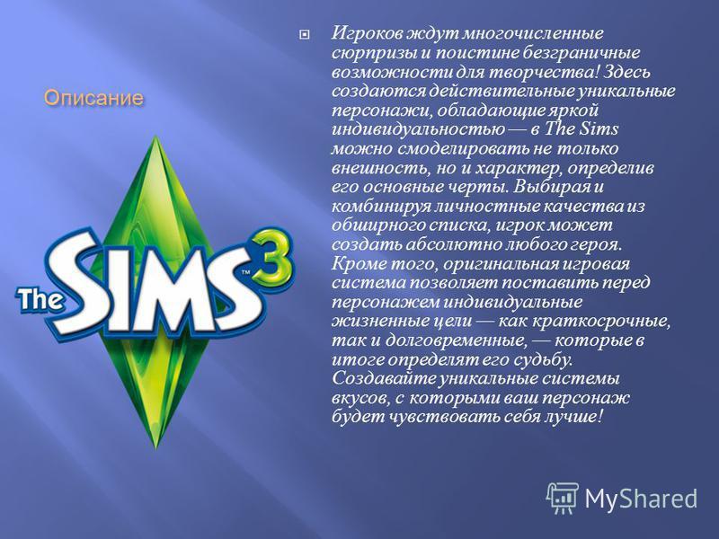 Описание Игроков ждут многочисленные сюрпризы и поистине безграничные возможности для творчества ! Здесь создаются действительные уникальные персонажи, обладающие яркой индивидуальностью в The Sims можно смоделировать не только внешность, но и характ