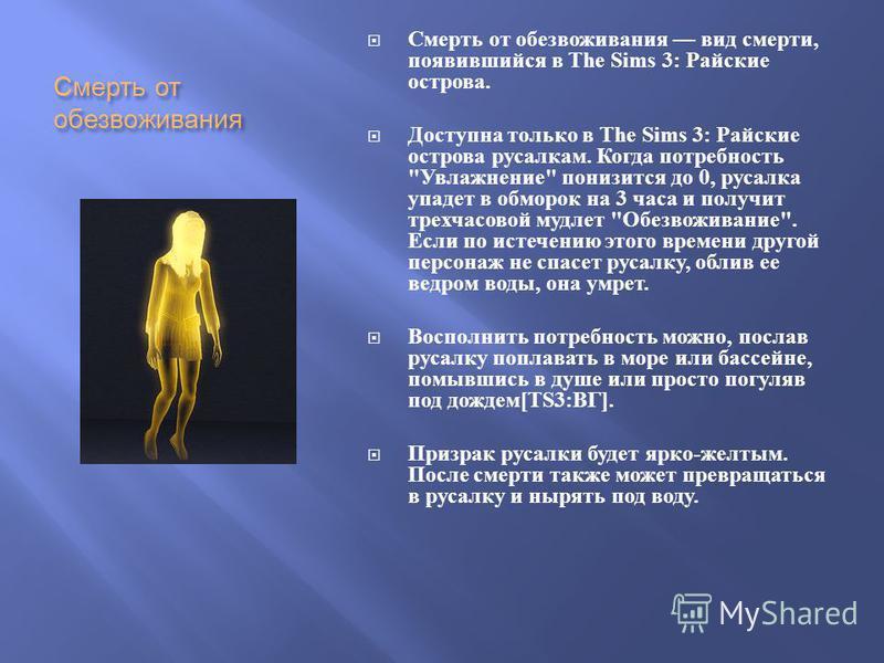 Смерть от обезвоживания Смерть от обезвоживания вид смерти, появившийся в The Sims 3: Райские острова. Доступна только в The Sims 3: Райские острова русалкам. Когда потребность