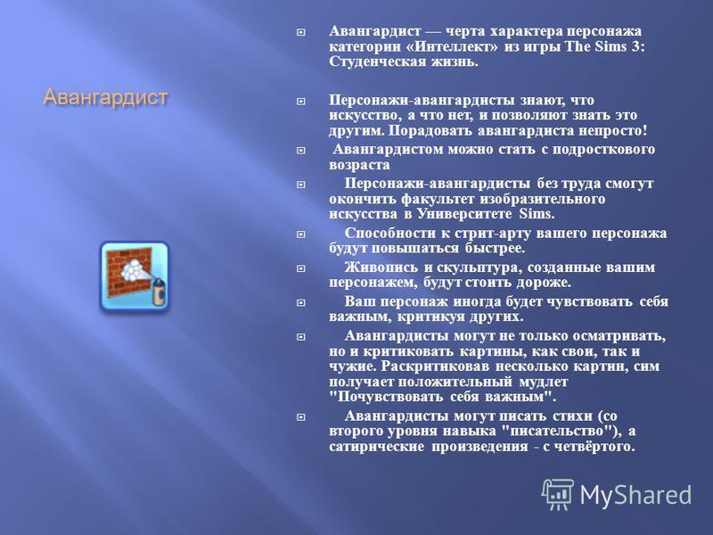 Авангардист Авангардист черта характера персонажа категории « Интеллект » из игры The Sims 3: Студенческая жизнь. Персонажи - авангардисты знают, что искусство, а что нет, и позволяют знать это другим. Порадовать авангардиста непросто ! Авангардистом