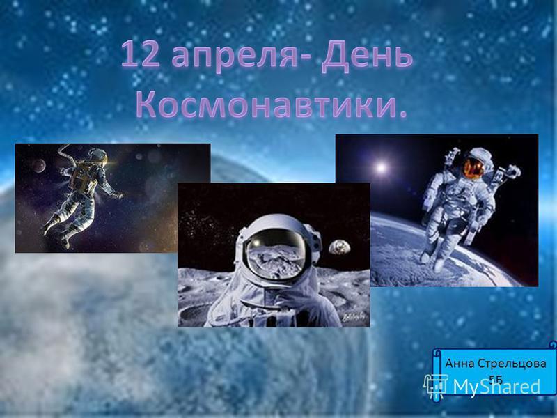 Анна Стрельцова 5Б