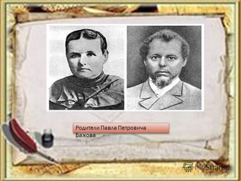 Родители Павла Петровича Бажова