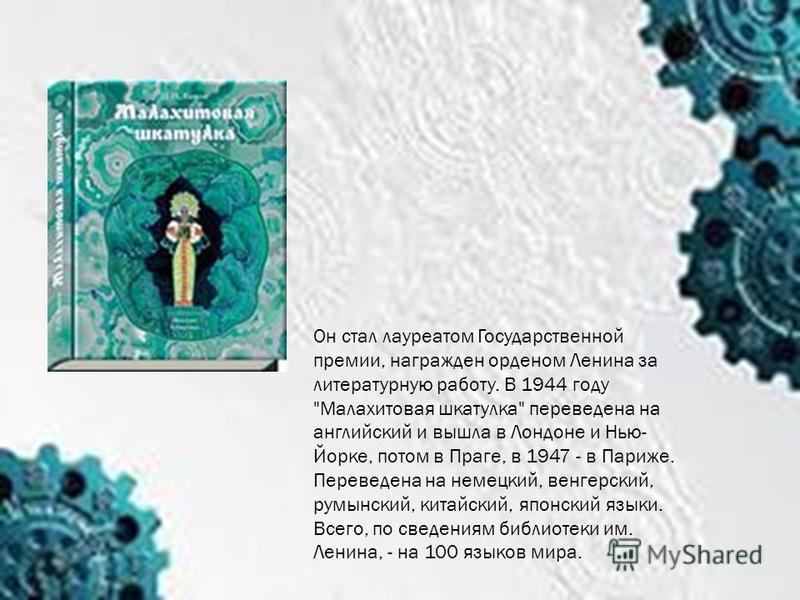 Он стал лауреатом Государственной премии, награжден орденом Ленина за литературную работу. В 1944 году