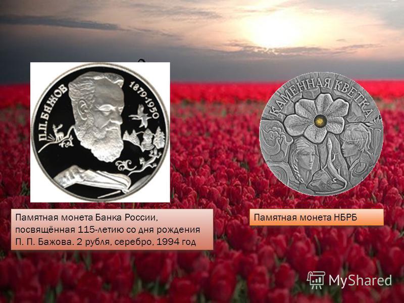 Памятная монета Банка России, посвящённая 115-летию со дня рождения П. П. Бажова. 2 рубля, серебро, 1994 год Памятная монета НБРБ