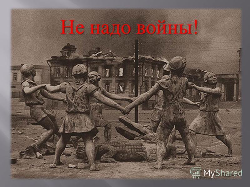 Не надо войны ! Не надо войны !