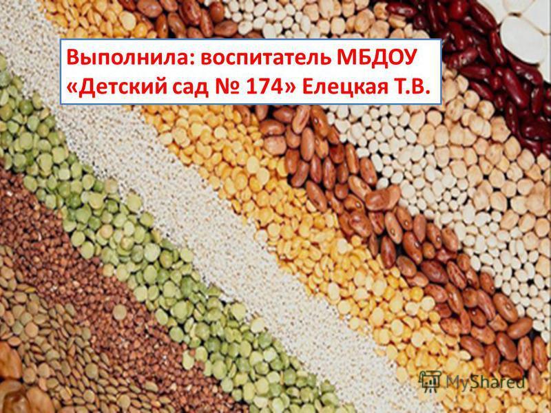 Выполнила: воспитатель МБДОУ «Детский сад 174» Елецкая Т.В.