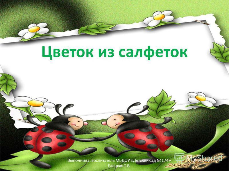 Цветок из салфеток Выполнила: воспитатель МБДОУ «Детский сад 174» Елецкая Т.В.