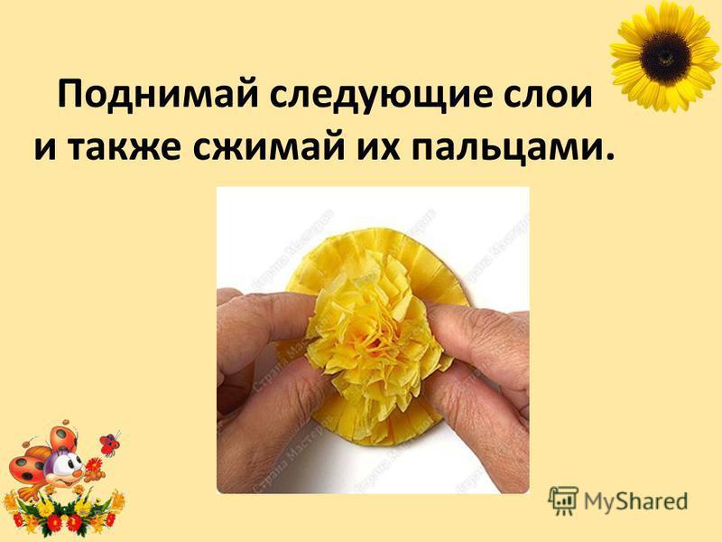 Поднимай следующие слои и также сжимай их пальцами.