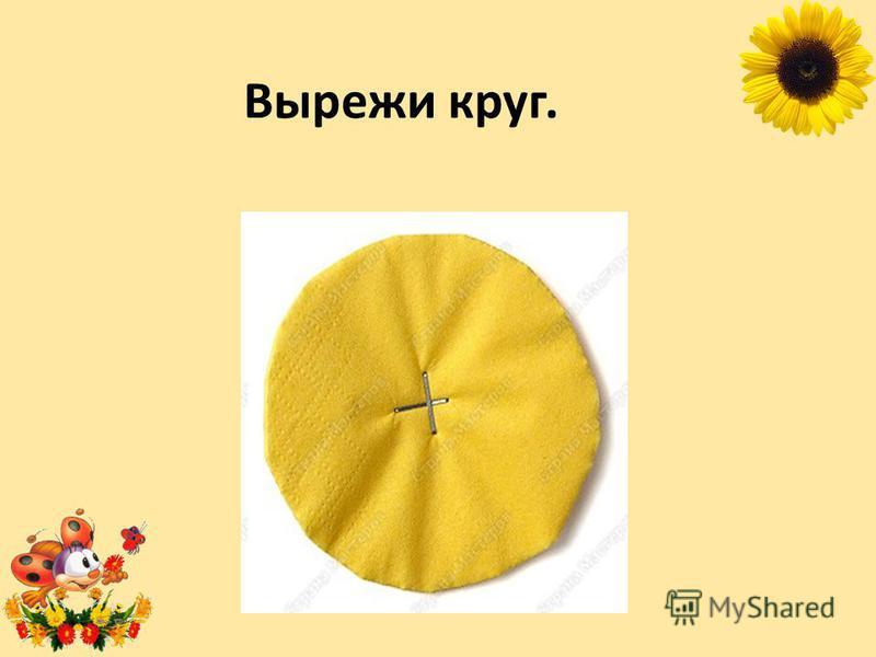 Вырежи круг.