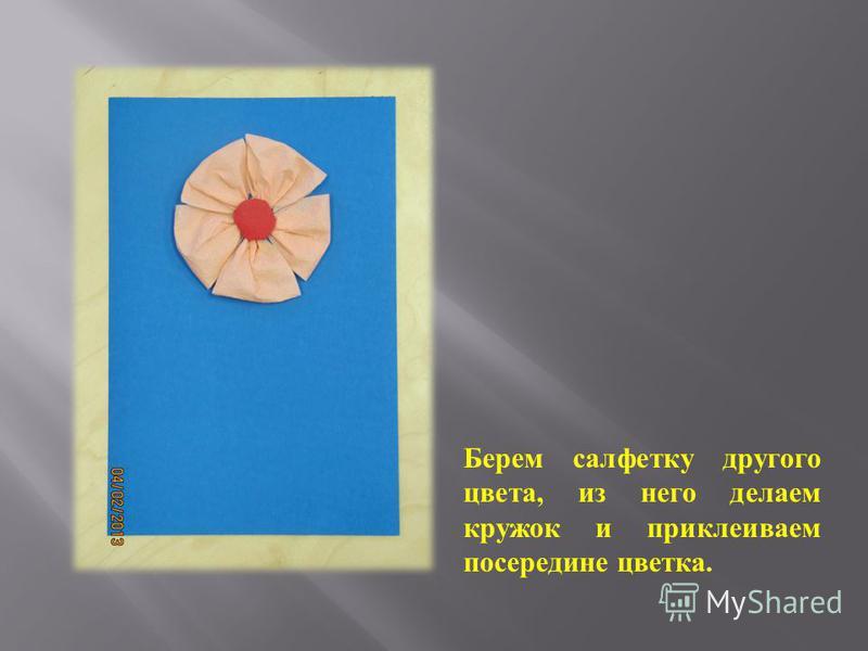 Берем салфетку другого цвета, из него делаем кружок и приклеиваем посередине цветка.