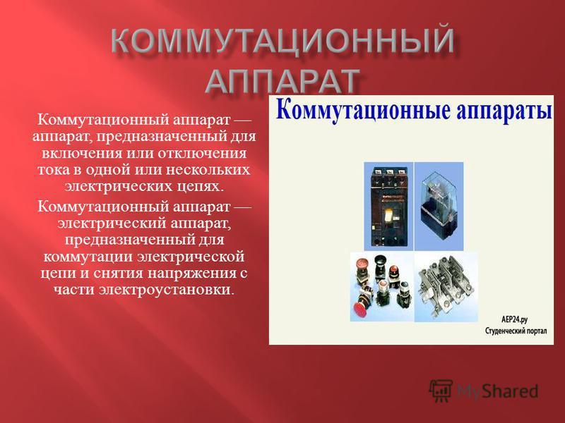 Коммутационный аппарат аппарат, предназначенный для включения или отключения тока в одной или нескольких электрических цепях. Коммутационный аппарат электрический аппарат, предназначенный для коммутации электрической цепи и снятия напряжения с части