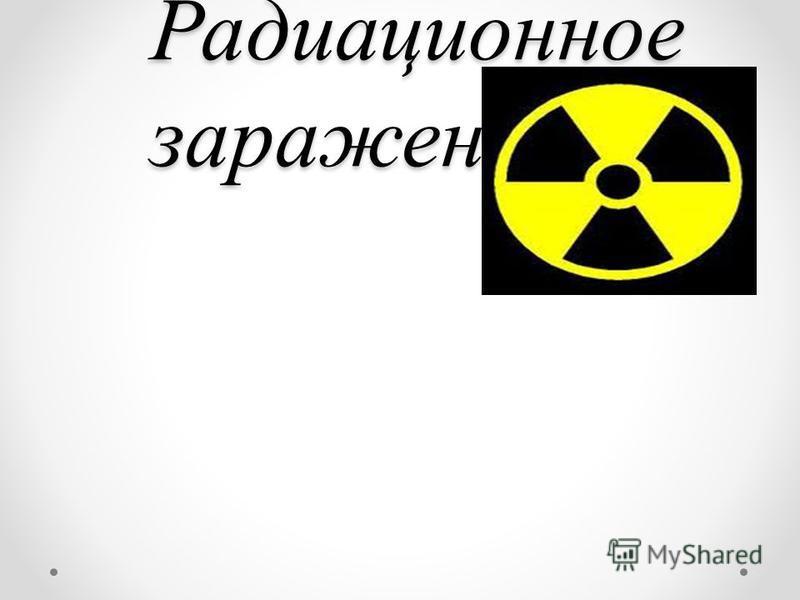 Радиационное заражение