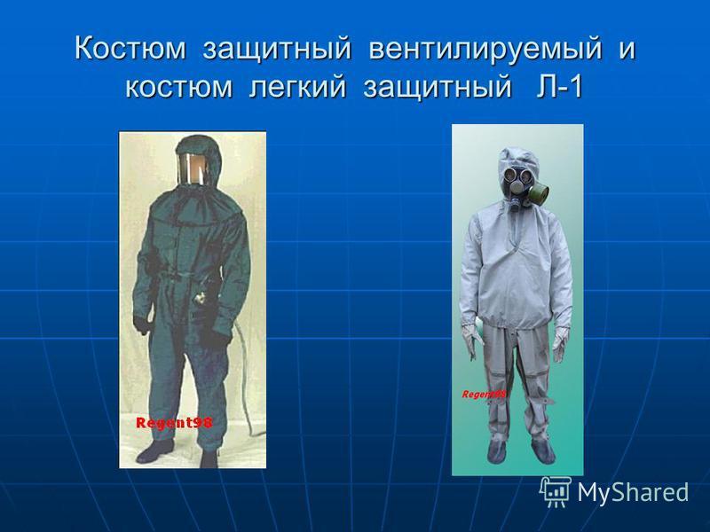 Костюм защитный вентилируемый и костюм легкий защитный Л-1