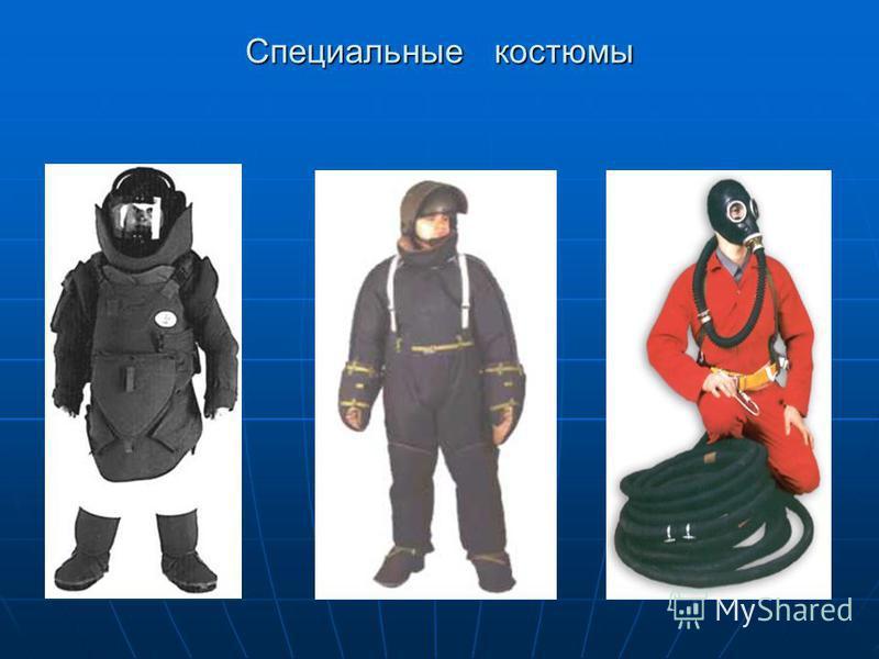Специальные костюмы