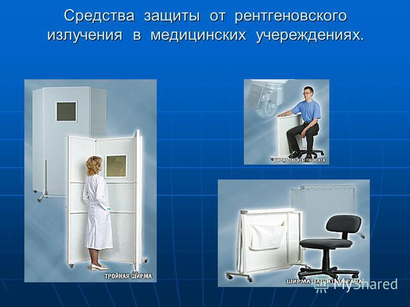 Средства защиты от рентгеновского излучения в медицинских учреждениях.