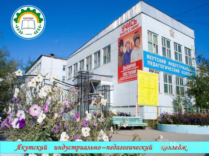 Якутский индустриально –педагогический колледж